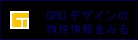 GAUデザインの物件情報をみる
